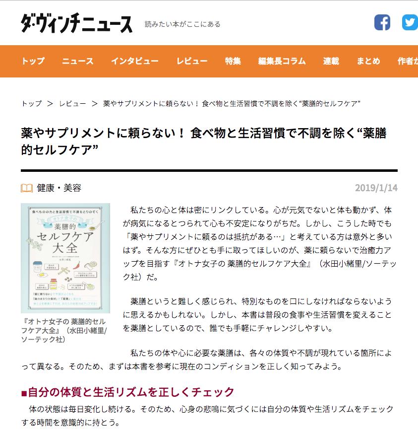 ダヴィンチ・5年愛される本・福田清峰・オトナ女子の 薬膳的セルフケア大全