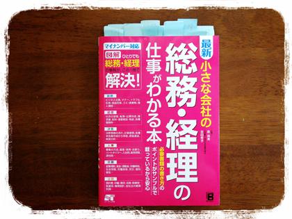 5年愛される本・福田清峰・総務経理の仕事がわかる本