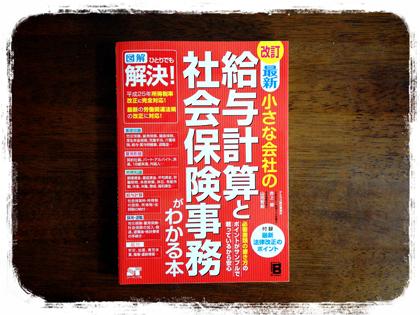 5年愛される本・福田清峰・給与計算と社会保険事務がわかる本