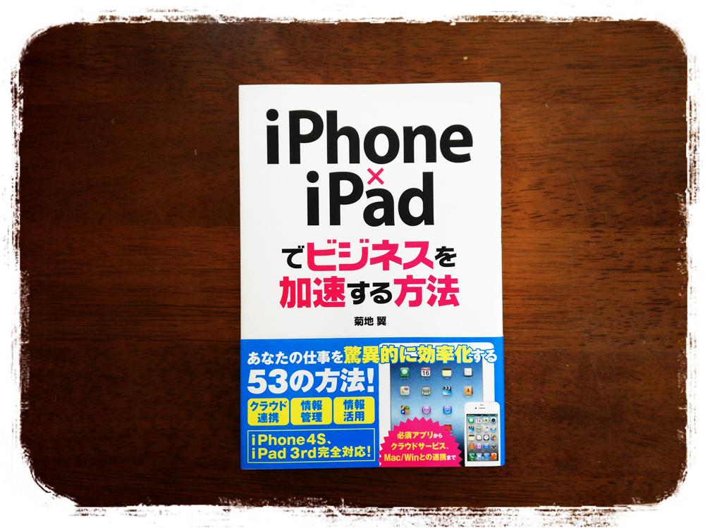 5年愛される本・福田清峰・iPhone×iPadでビジネスを加速する方法