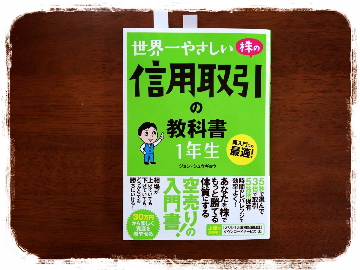 年愛される本・福田清峰・信用取引の教科書1年生