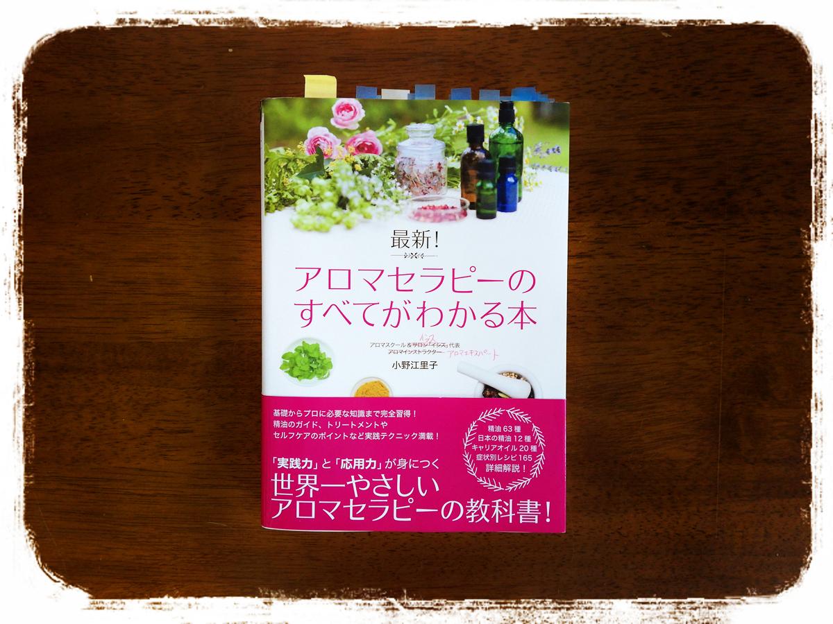 5年愛される本・福田清峰・最新!アロマセラピーのすべてがわかる本