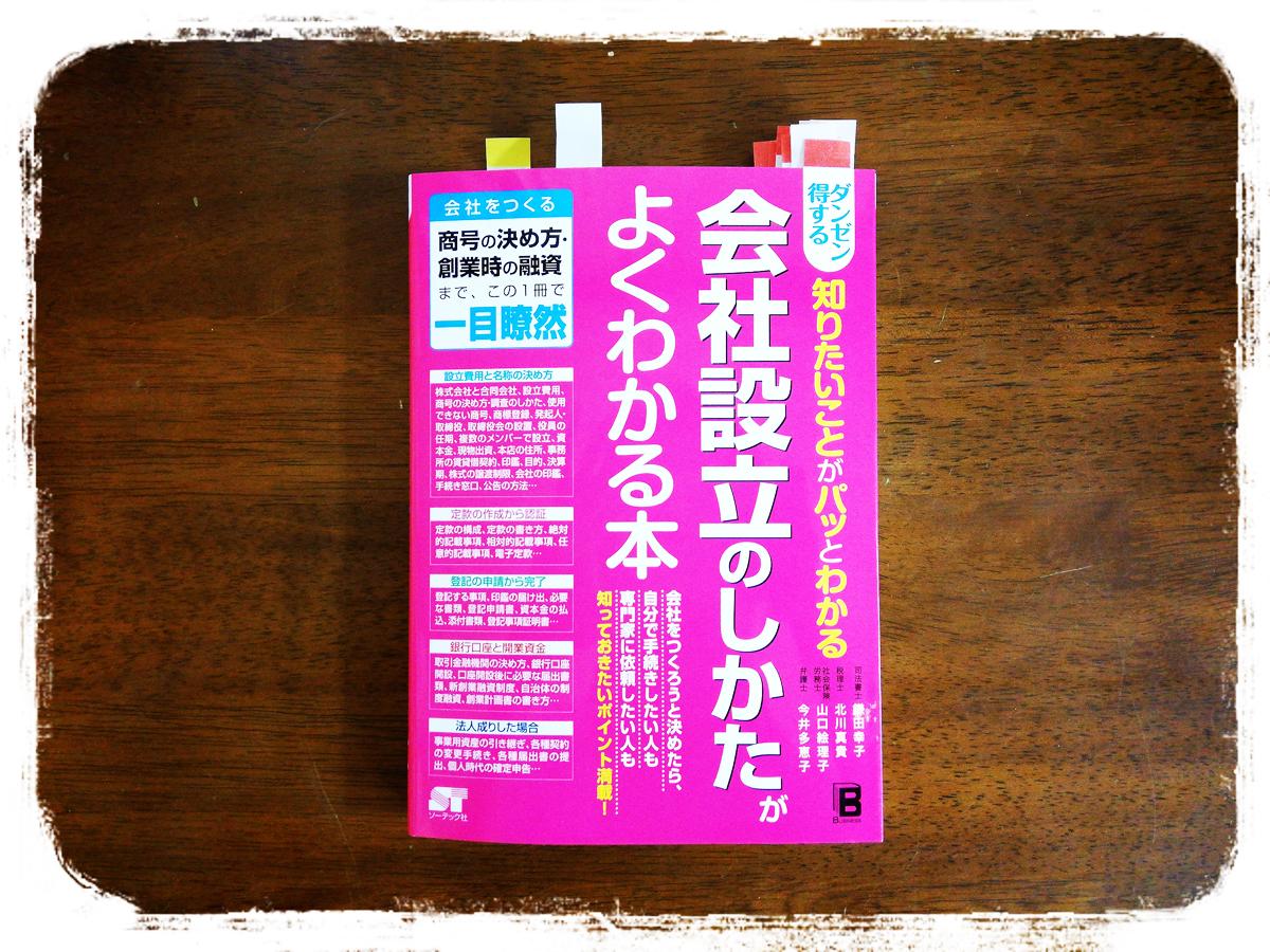 5年愛される本・福田清峰・会社設立のしかたがよくわかる本