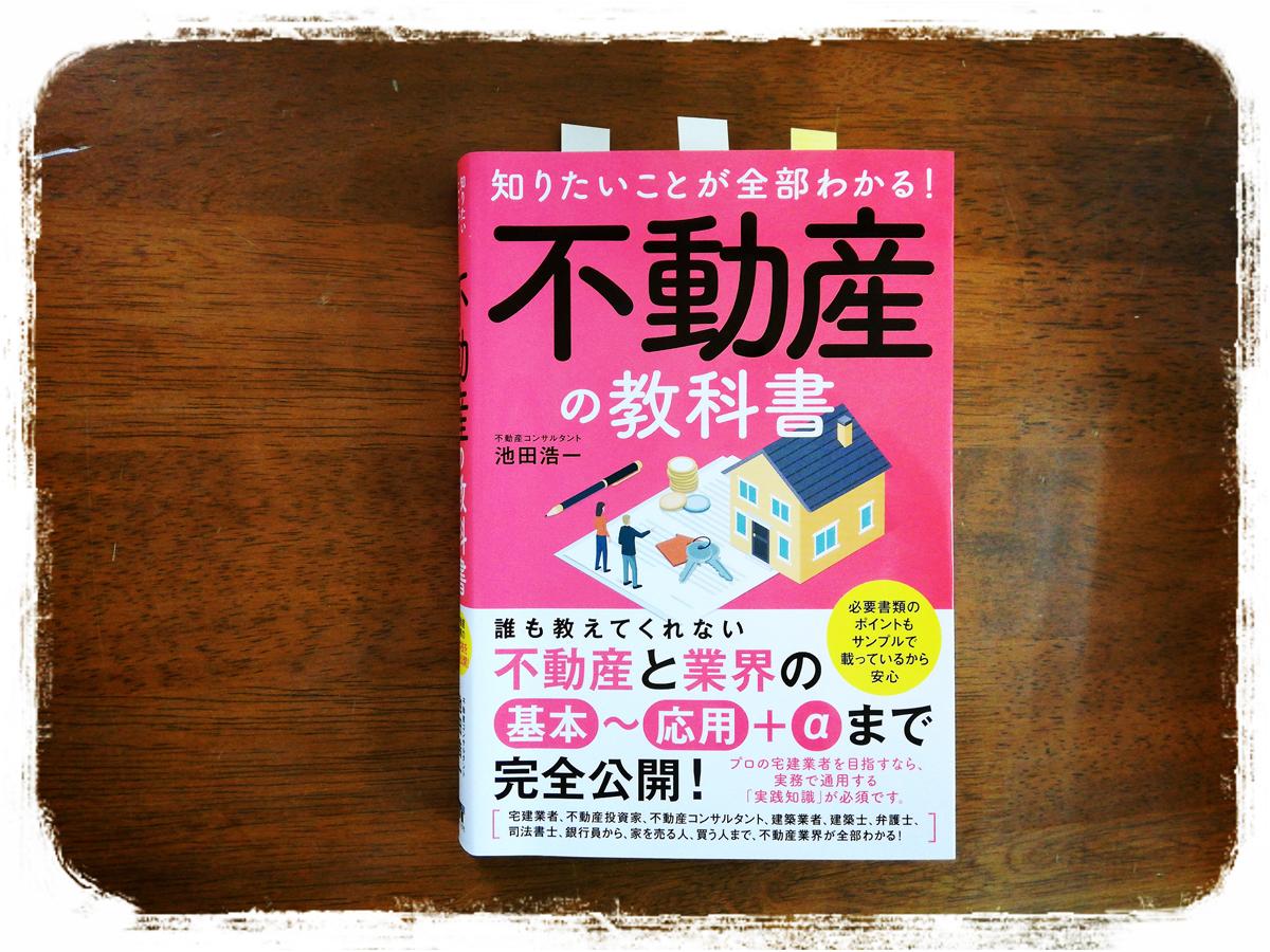 5年愛される本・福田清峰・不動産の教科書