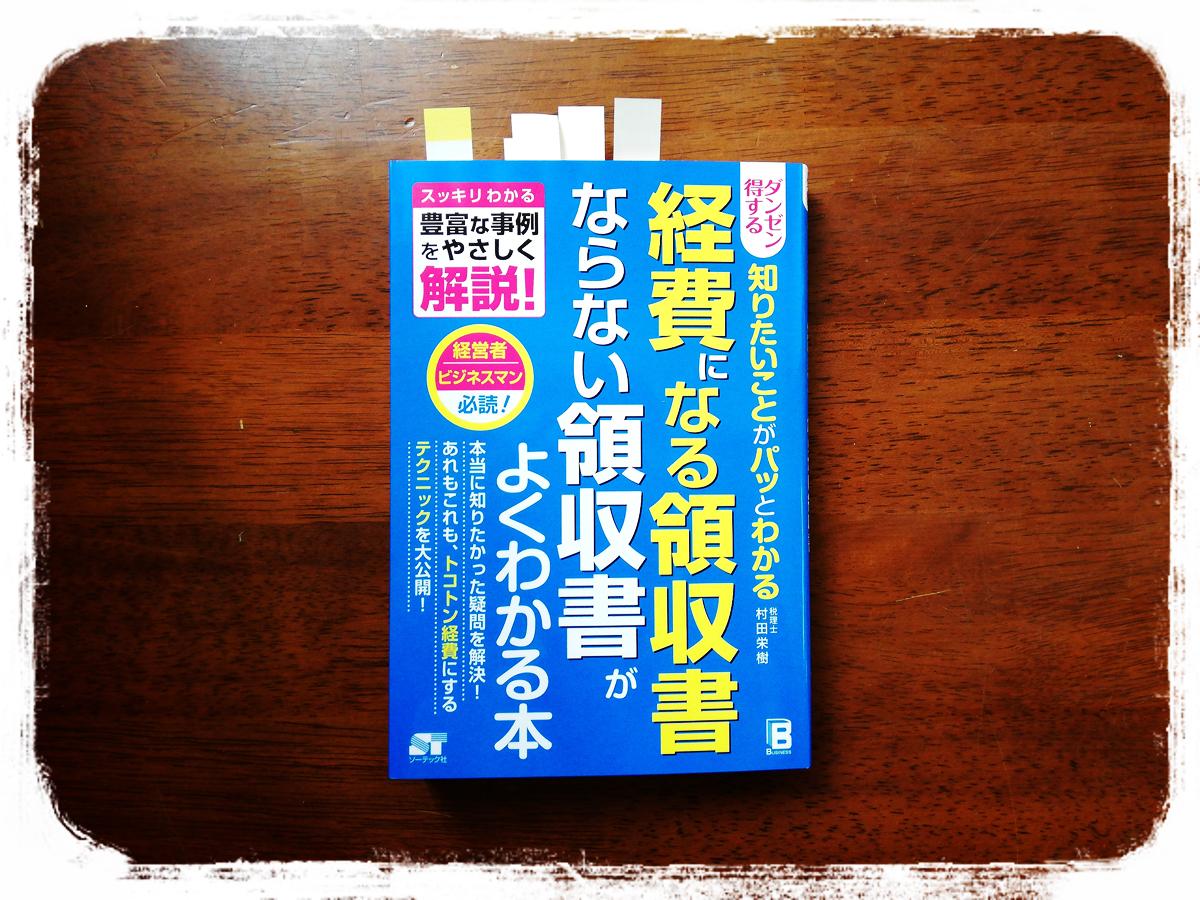 5年愛される本・福田清峰・経費になる領収書 ならない領収書がよくわかる本