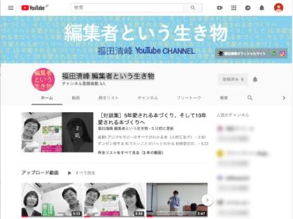 5年愛される本・福田清峰・編集者という生き物