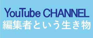 福田清峰の YouTube CHANNEL 編集者という生き物