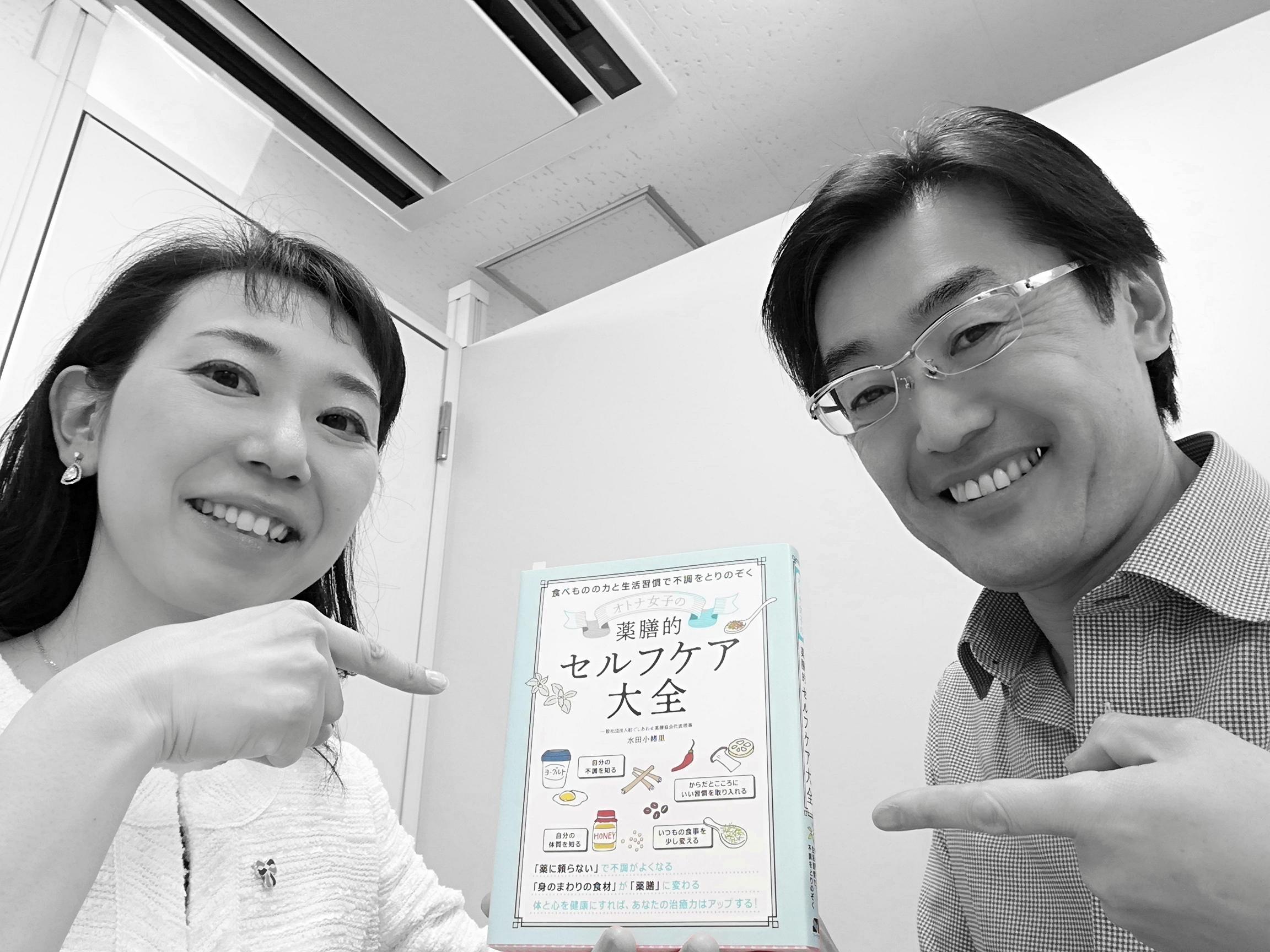 5年愛される本・福田清峰・オトナ女子の 薬膳的セルフケア大全-7
