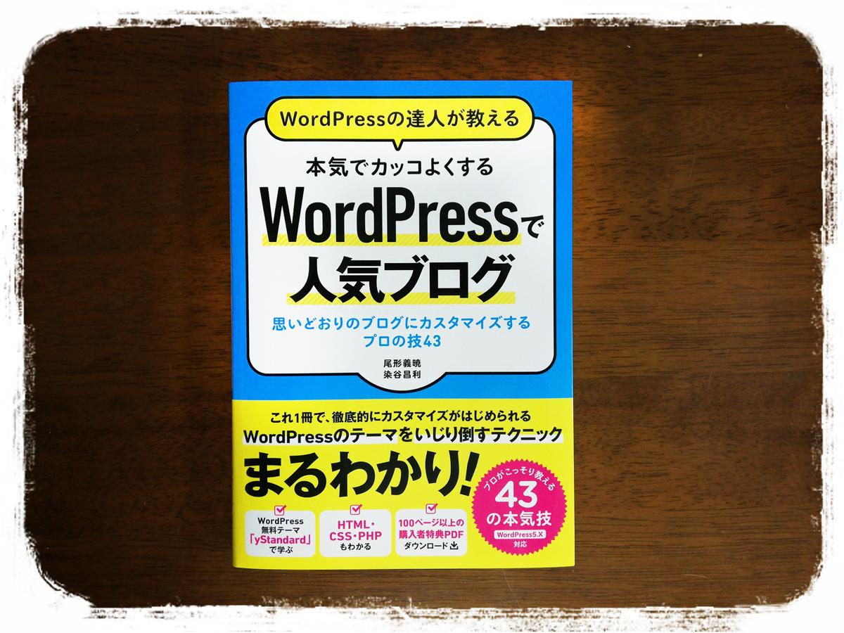 5年愛される本・福田清峰・本気でカッコよくする WordPressで人気ブログ