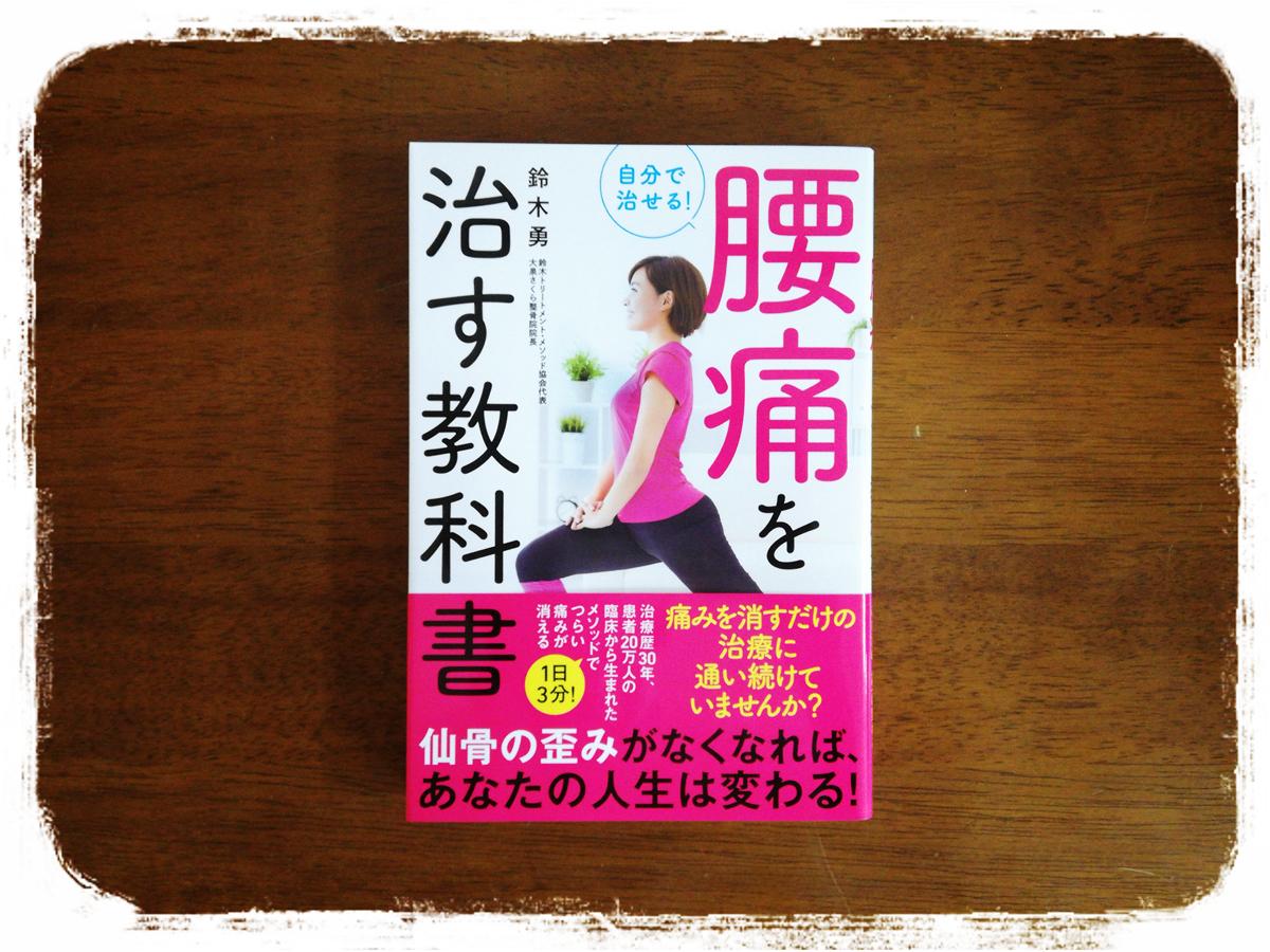 5年愛される本・福田清峰・自分で治せる! 腰痛を治す教科書