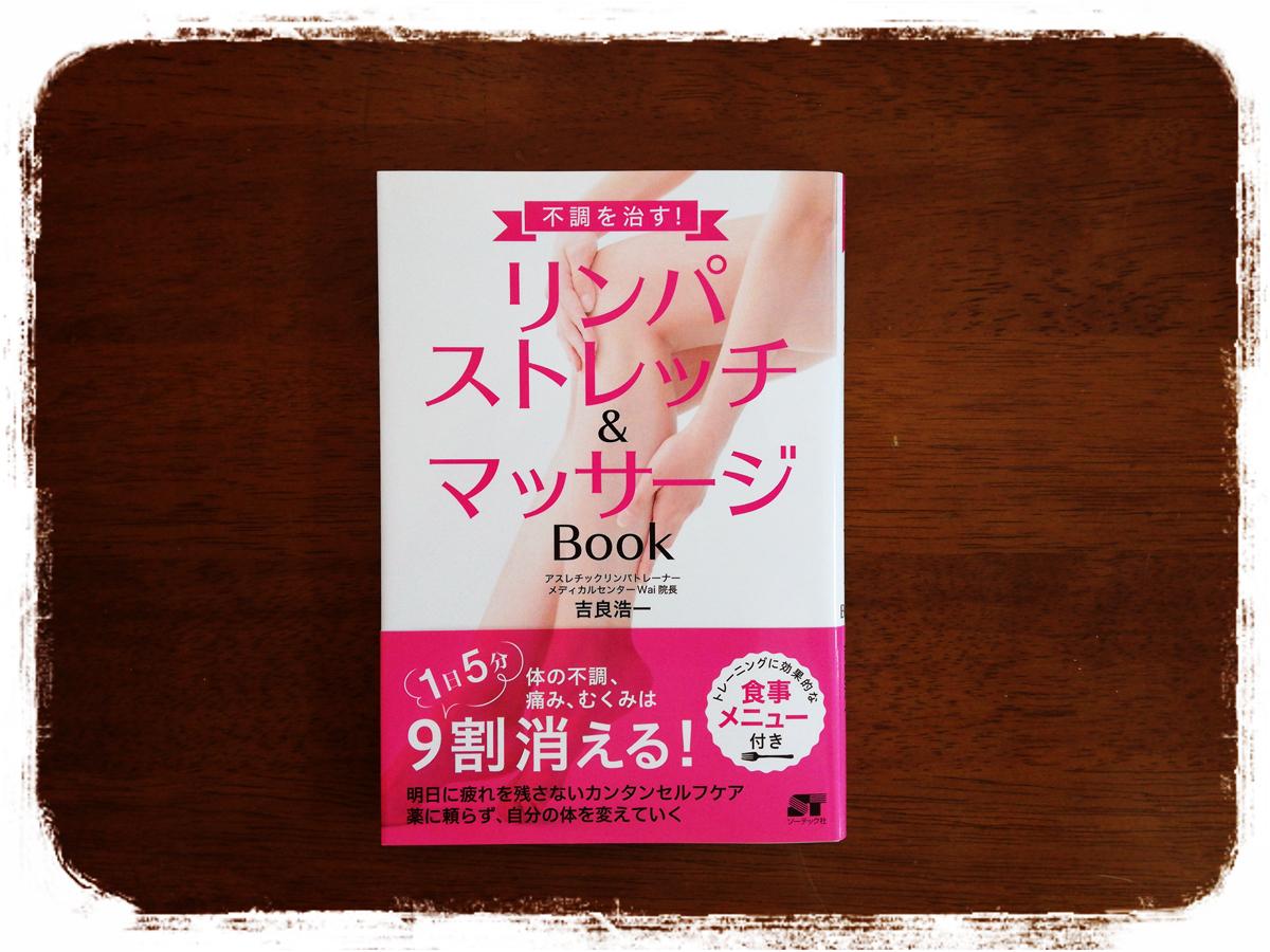 5年愛される本・福田清峰・不調を治す! リンパストレッチ&マッサージ Book