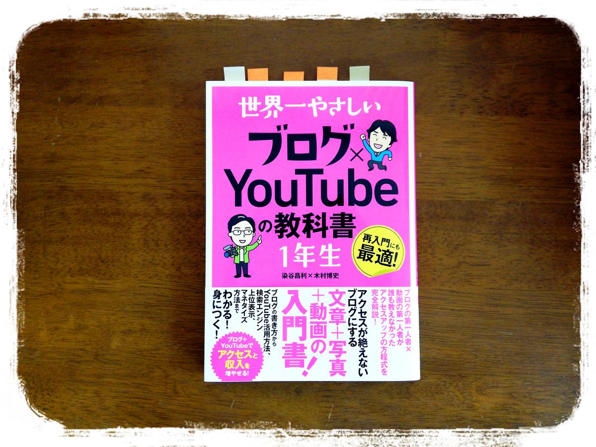 5年愛される本・福田清峰・世界一やさしい ブログ×YouTubeの教科書 1年生