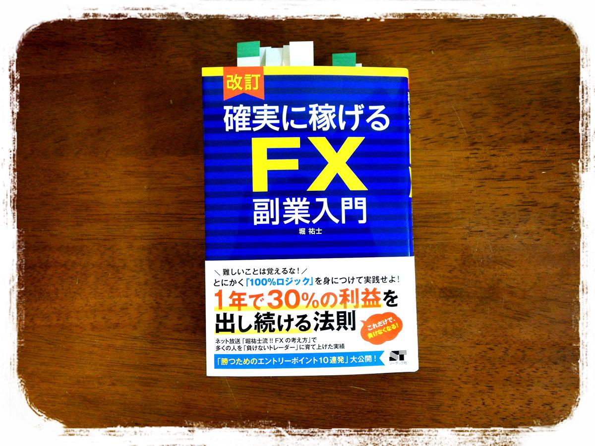 5年愛される本・福田清峰・改訂 確実に稼げる FX副業入門