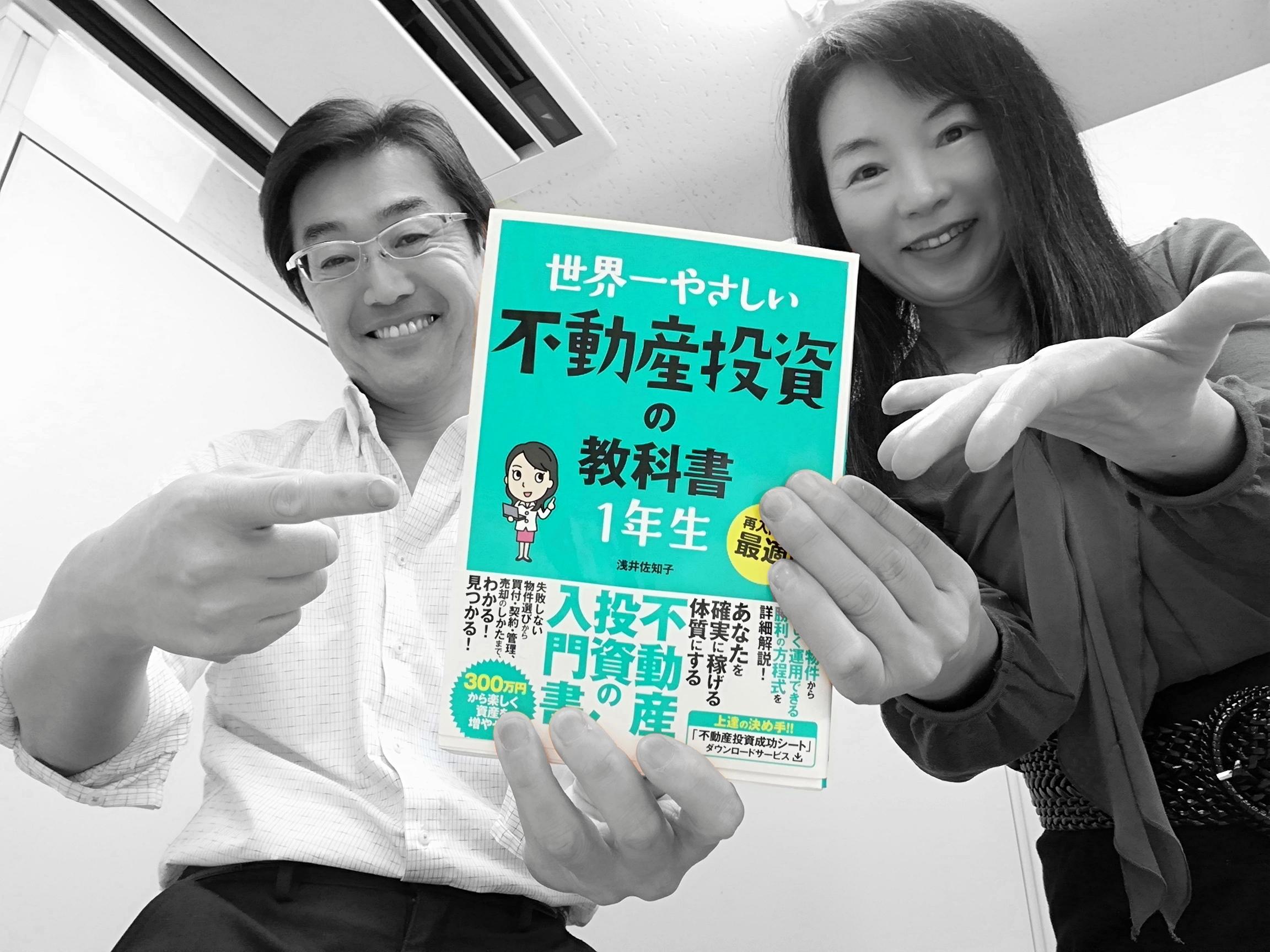 年愛される本・福田清峰・不動産投資の教科書1年生