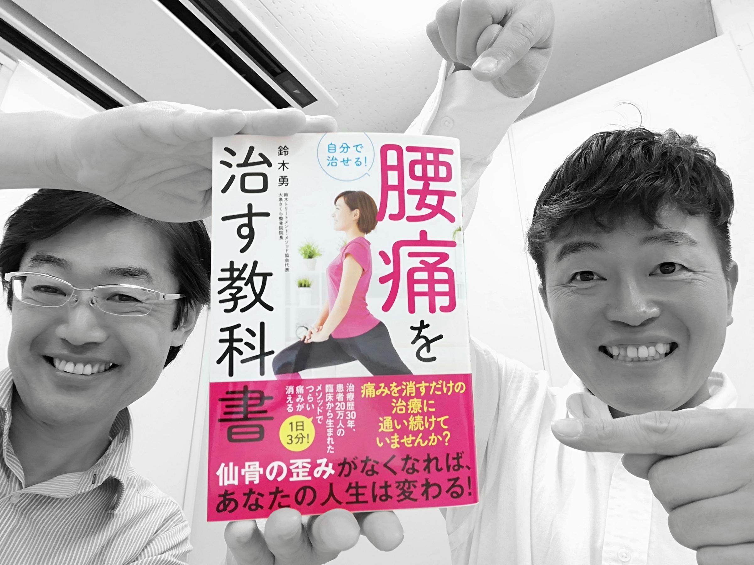 5年愛される本・福田清峰・鈴木勇