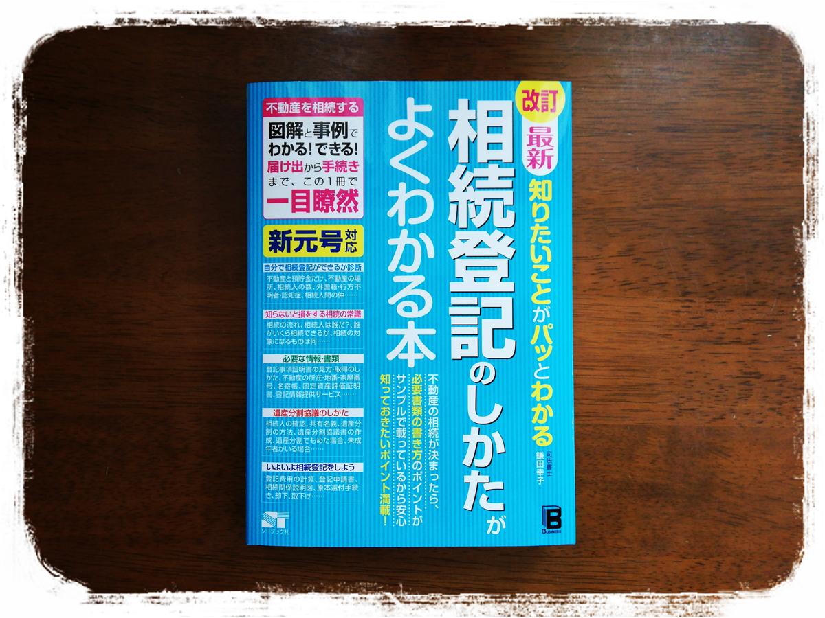 5年愛される本・福田清峰・鎌田幸子・相続登記のしかたがよくわかる本