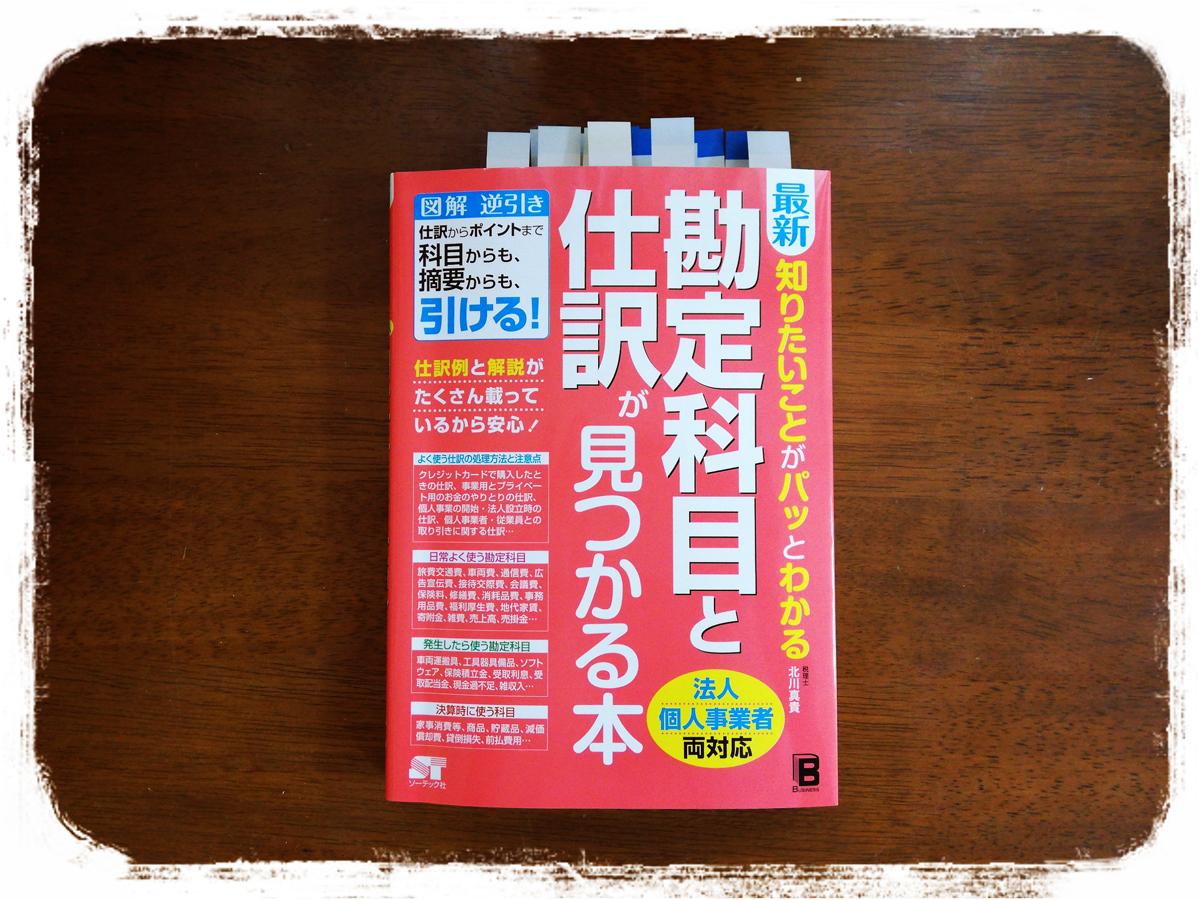 5年愛される本・福田清峰・北川真貴・勘定科目と仕訳が見つかる本