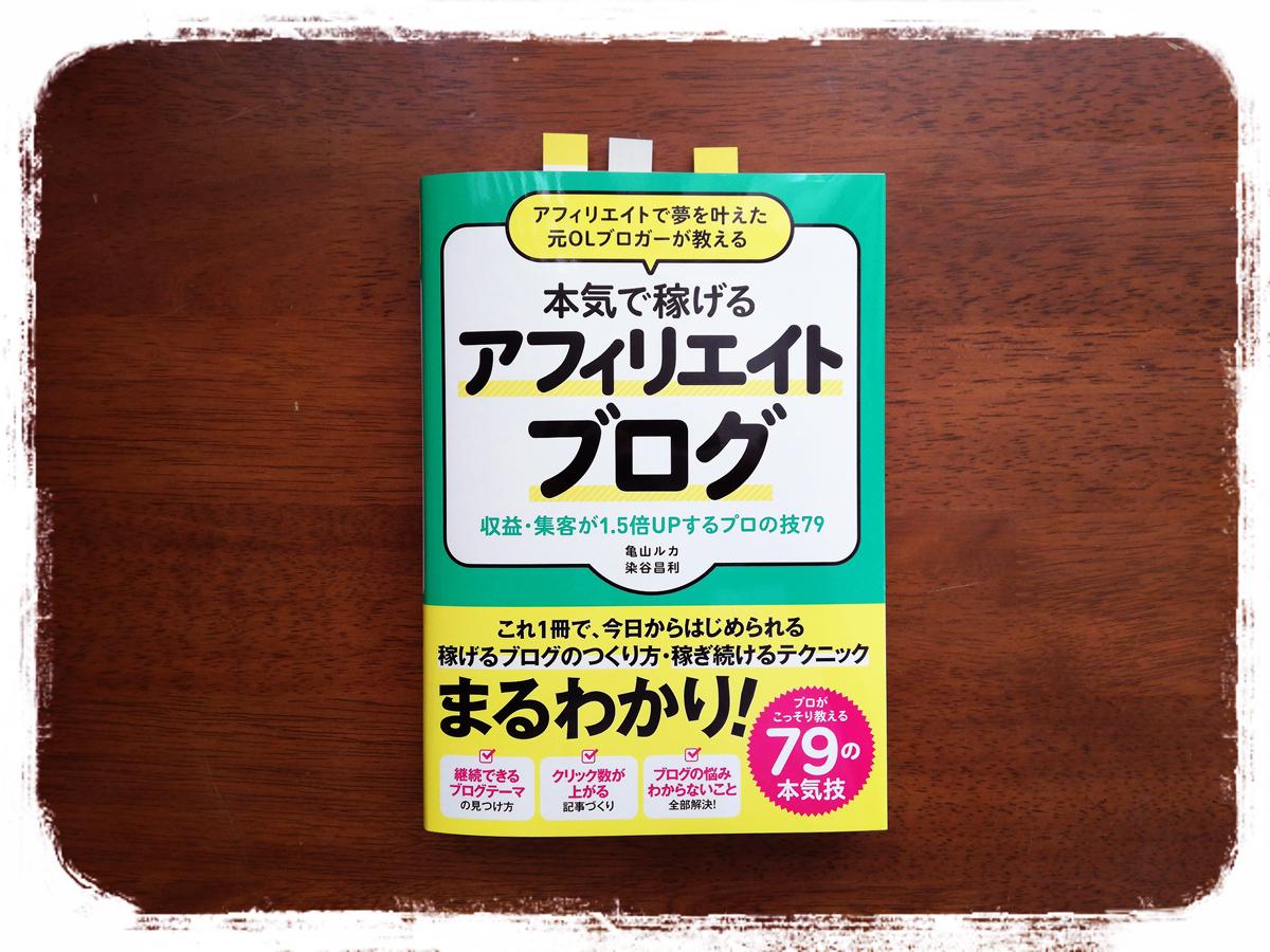 5年愛される本・福田清峰・本気で稼げるアフィリエイトブログ