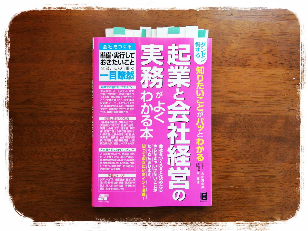5年愛される本・福田清峰・古田真由美・平真里・起業と会社経理の実務がよくわかる本