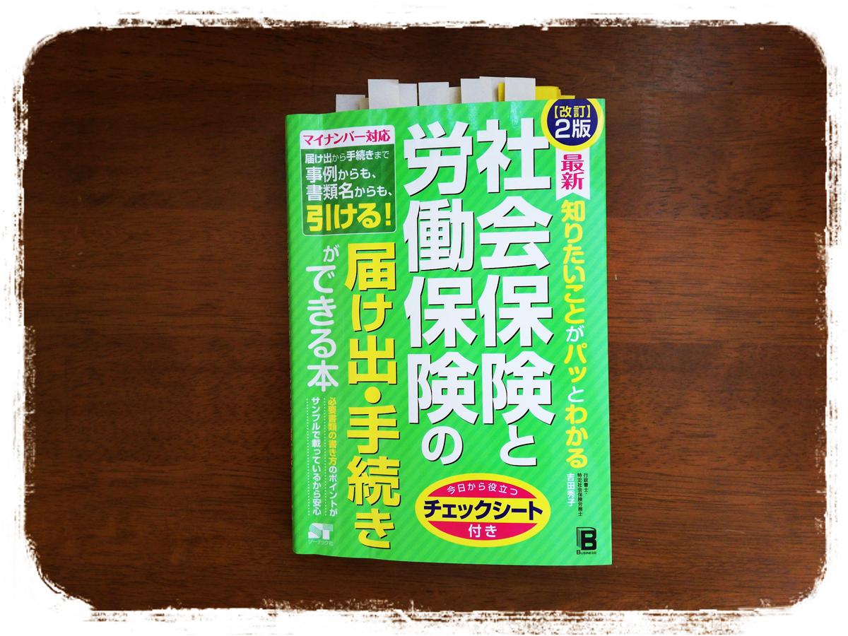 5年愛される本・福田清峰・吉田秀子・社会保険・労働保険