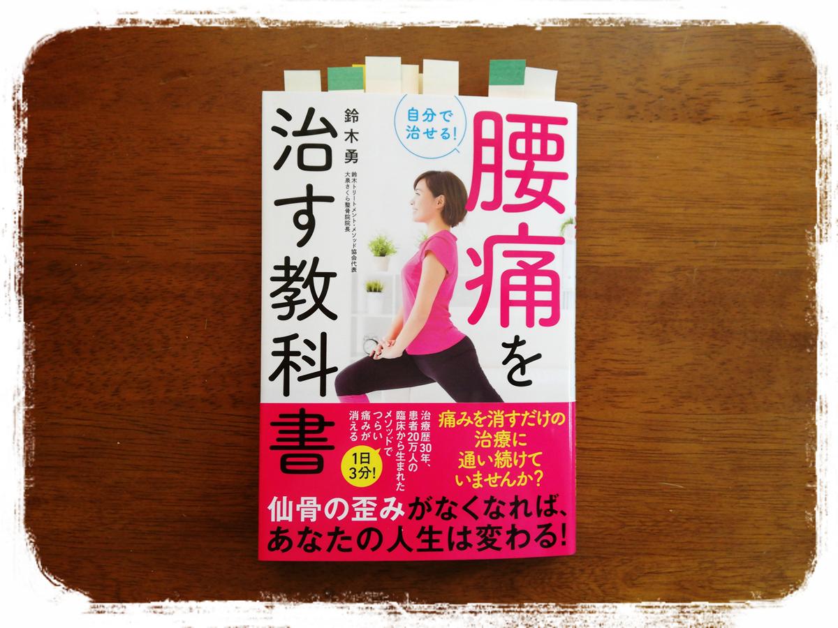 5年愛される本・福田清峰・鈴木勇・腰痛を治す教科書