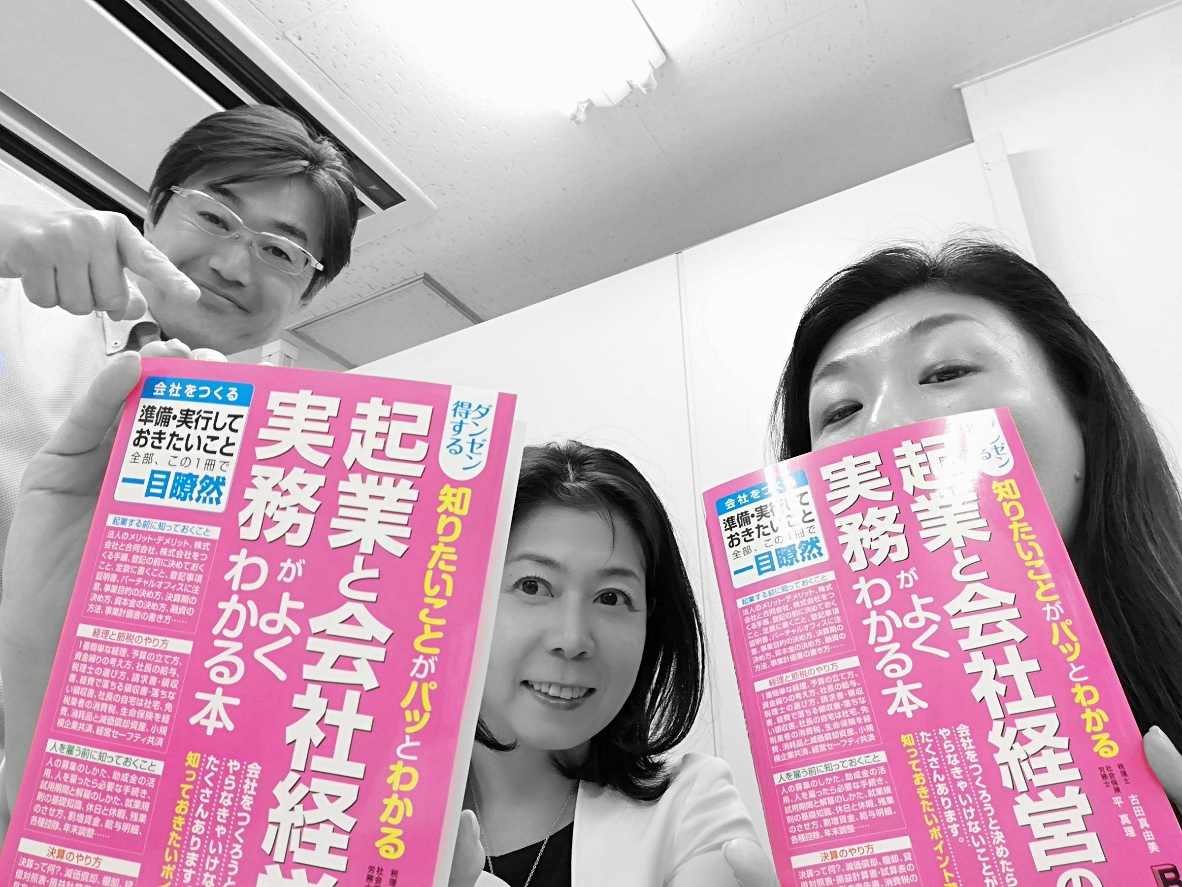 5年愛される本・福田清峰・古田真由美・平真里・起業と会社経営の実務