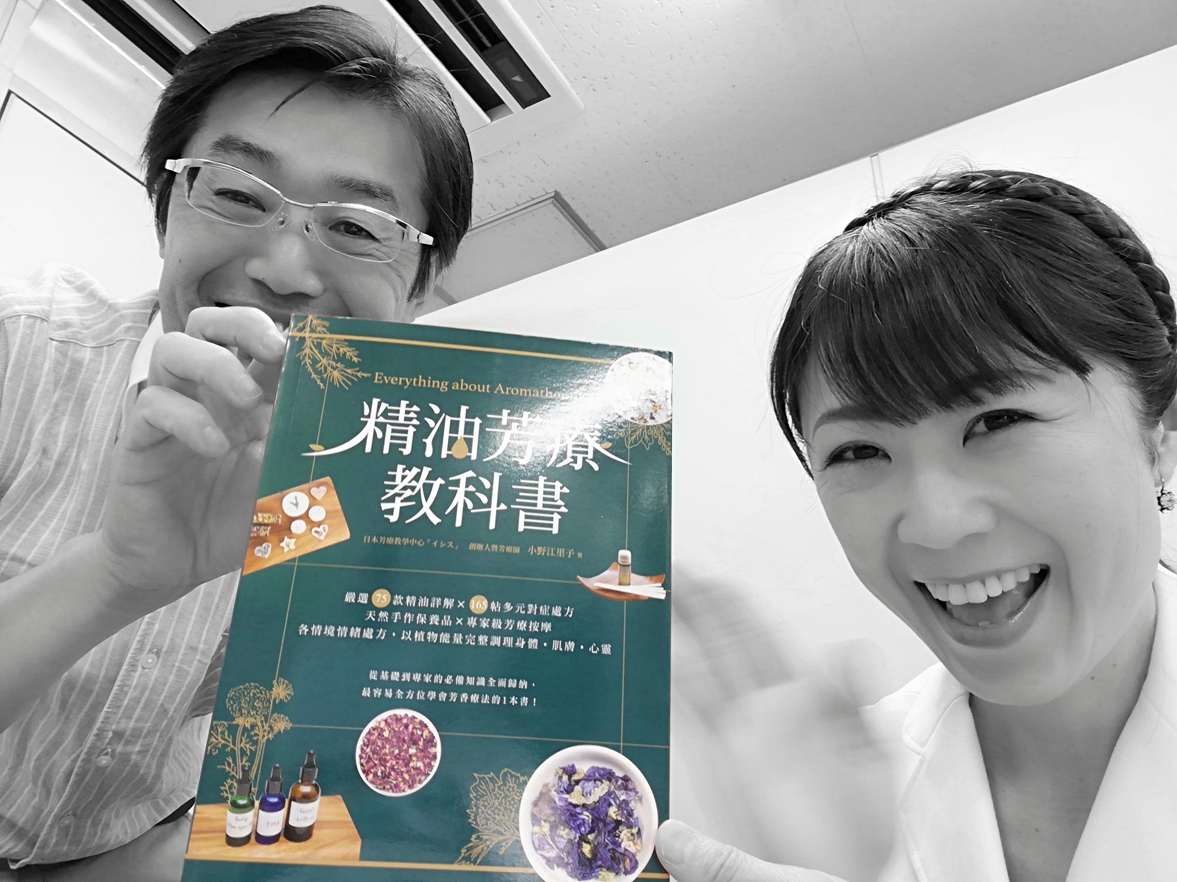 5年愛される本・福田清峰・小野江里子・精油芳療教科書・アロマセラピーのすべてがわかる本