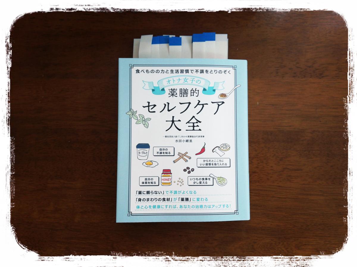5年愛される本・福田清峰・水田小緒里・薬膳的セルフケア大全