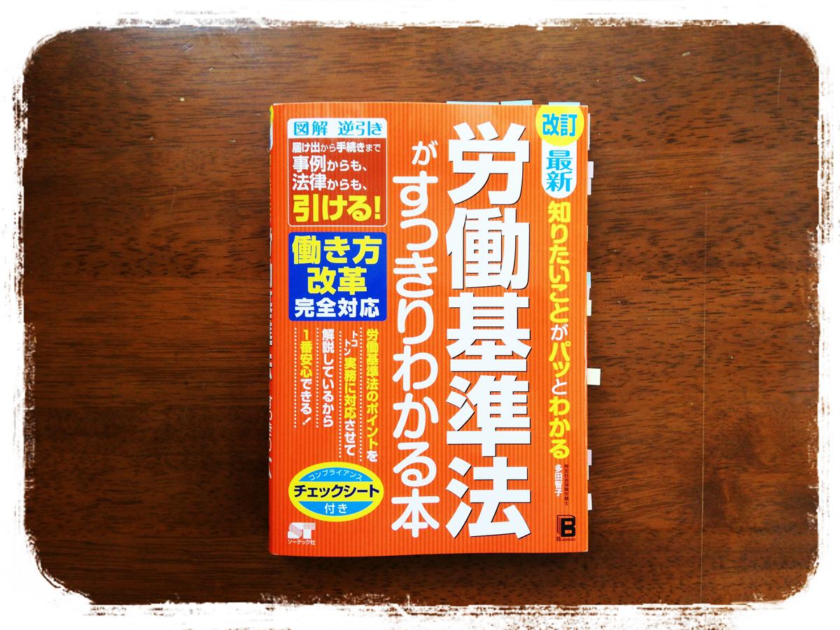 5年愛される本・福田清峰・多田智子・労働基準法がすっきりわかる本