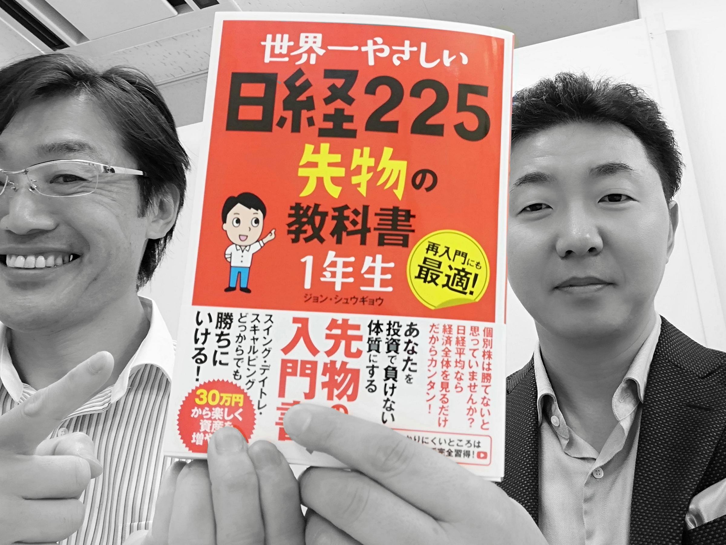 5年愛される本・福田清峰・ジョンシュウギョウ・世界一やさしい日経225先物の教科書1年生1