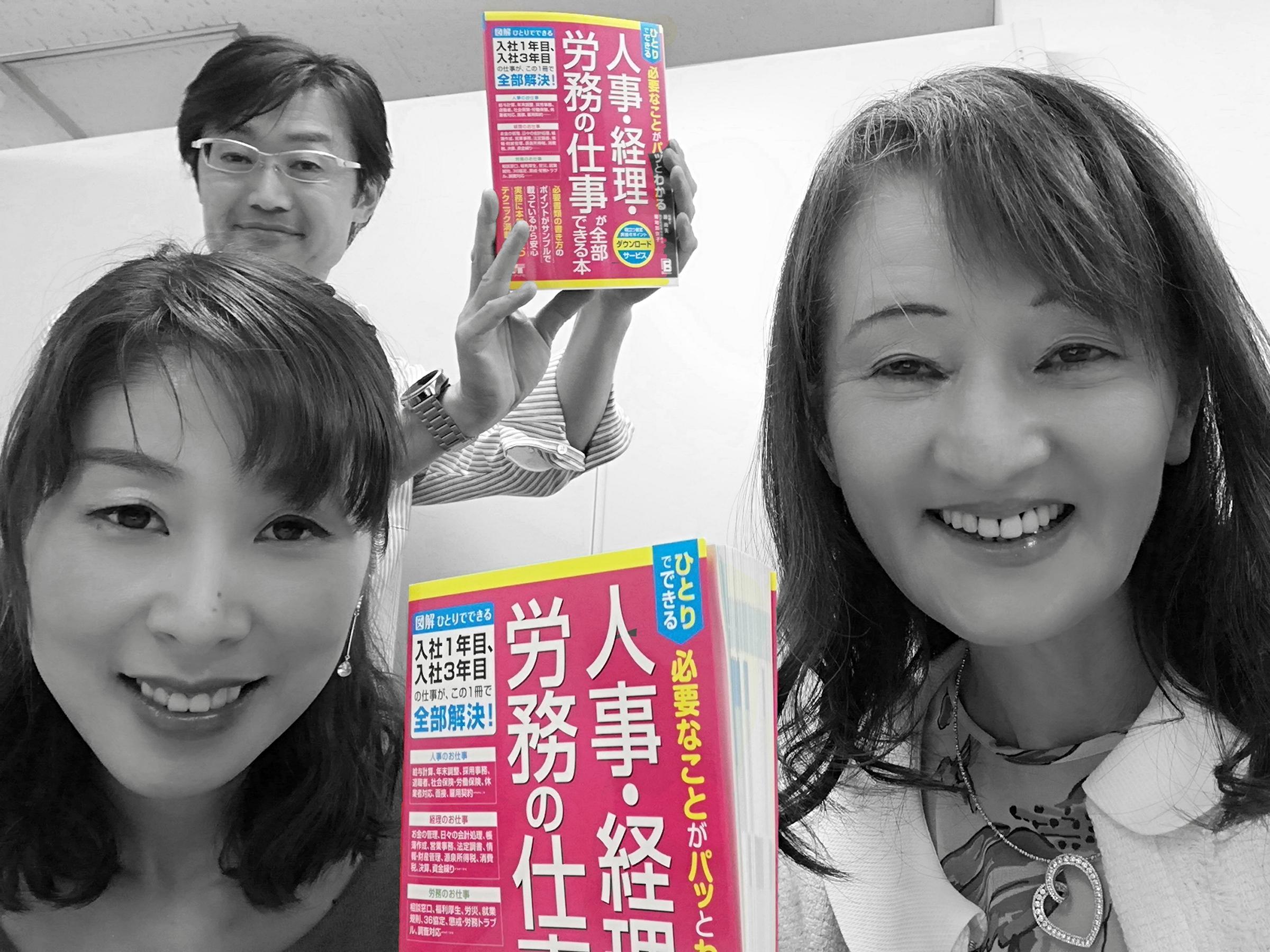 5年愛される本・福田清峰・原尚美・菊地加奈子・人事・経理・労務の仕事が全部できる本