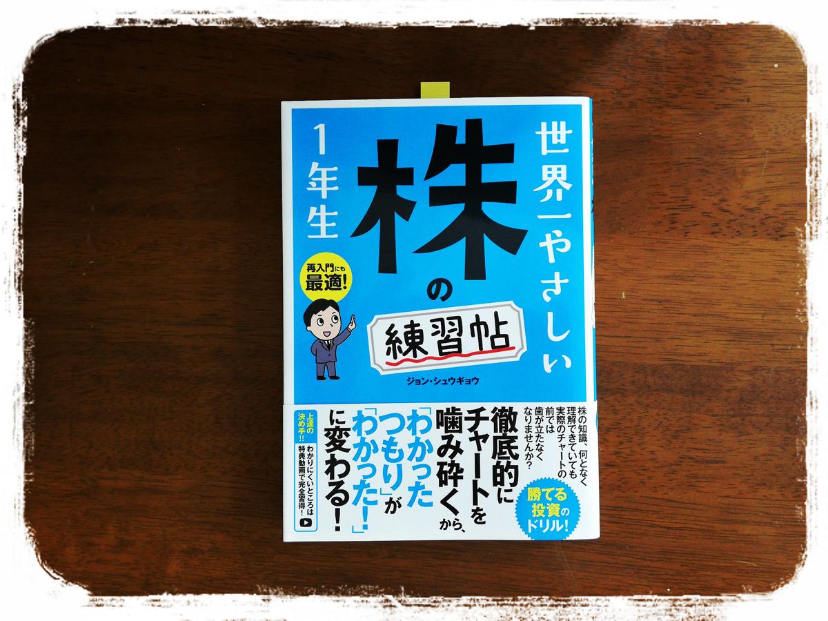 5年愛される本・福田清峰・ジョンシュウギョウ・世界一やさしい株の練習帖1年生