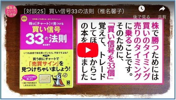 5年愛される本・福田清峰・椎名馨子・買い信号33の法則
