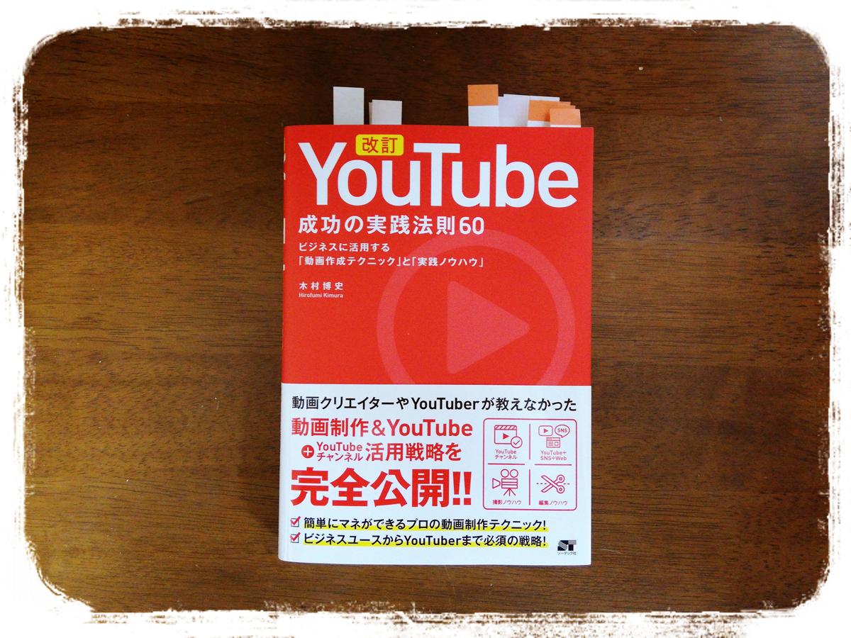 福田清峰・木村博史・5年愛される本・改訂 YouTube 成功の実践法則60