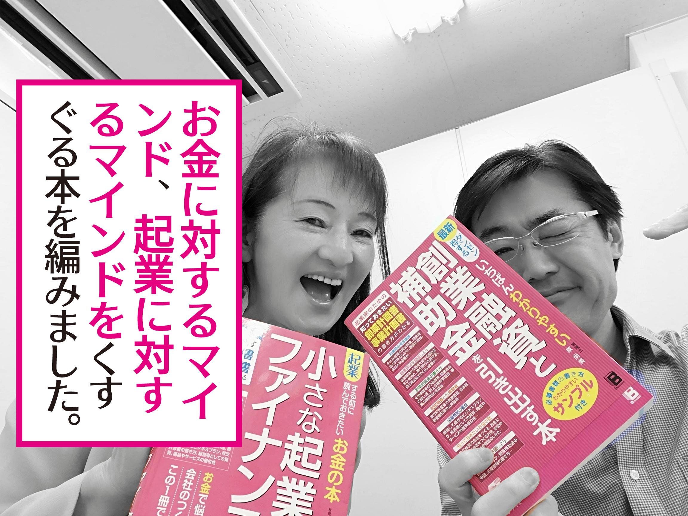 5年愛される本・福田清峰・原尚美・創業融資と補助金を引き出す本