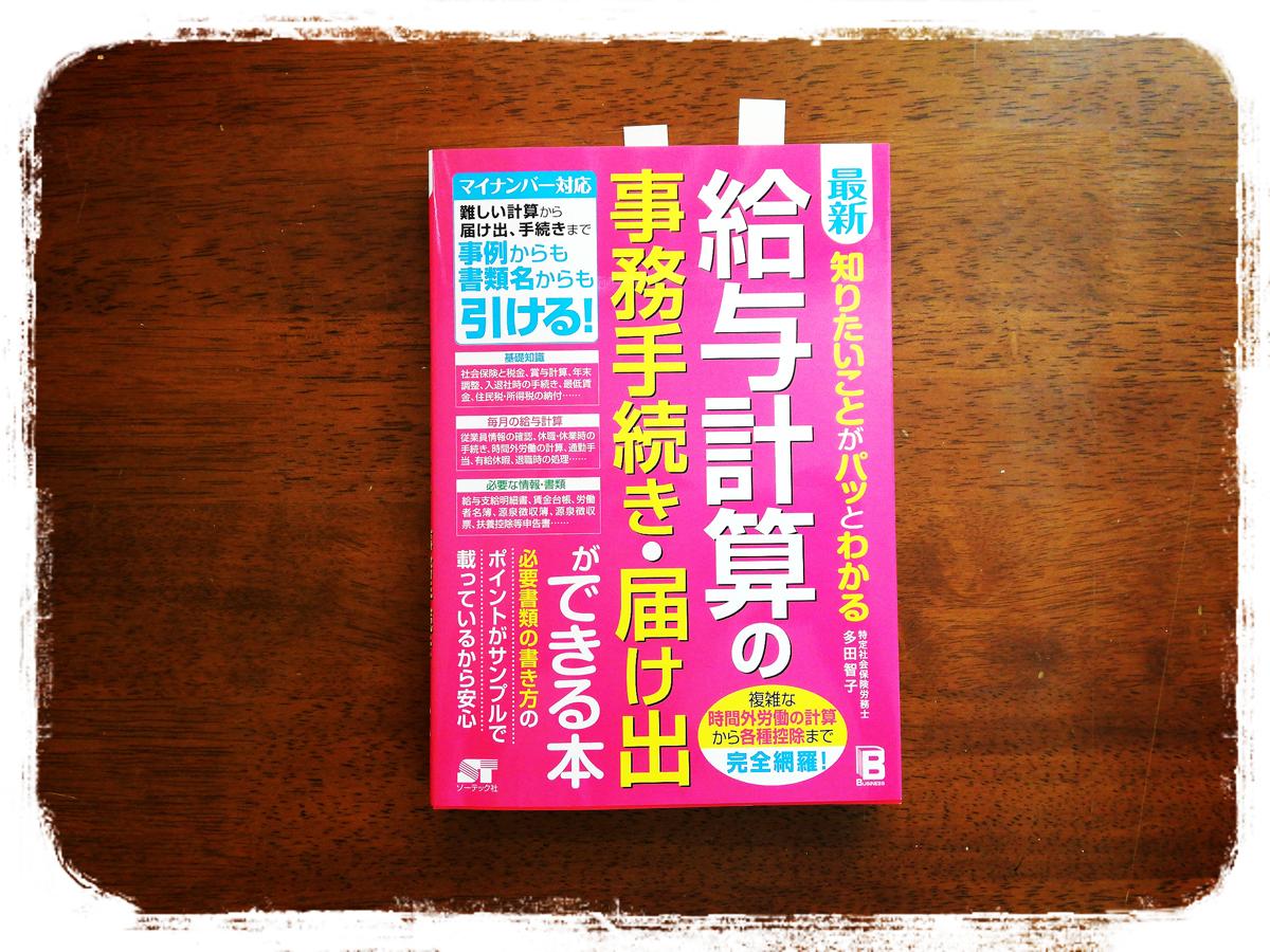 5年愛される本・10年愛される本・多田智子・給与計算