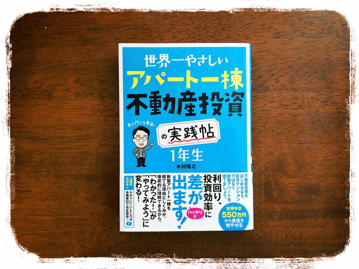5年愛される本・10年愛される本・木村隆之・アパート一棟不動産投資