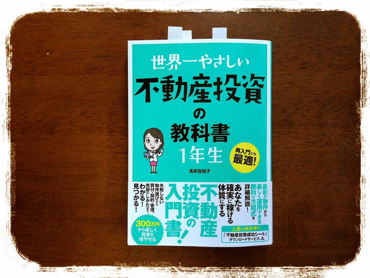 5年愛される本・福田清峰・浅井佐知子・不動産投資の教科書