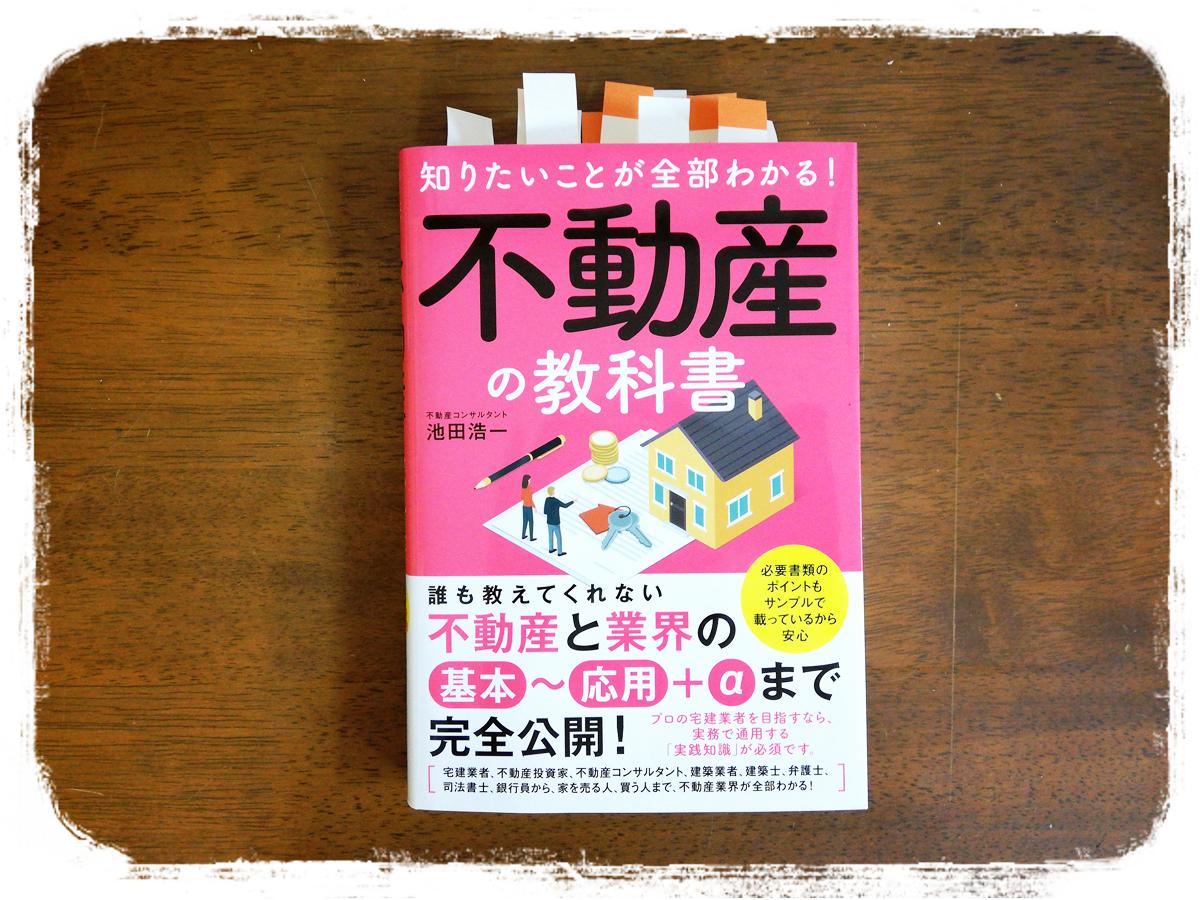 5年愛される本・福田清峰・池田浩一・不動産の教科書