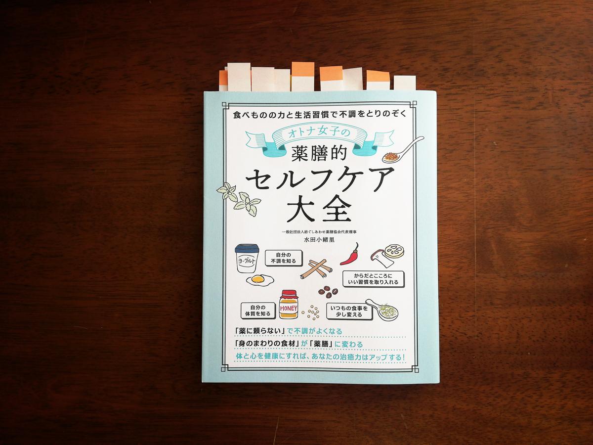福田清峰・水田小緒里・薬膳・5年愛される本