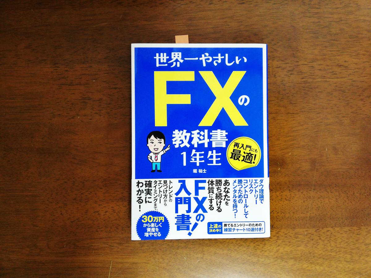 5年愛される本・福田清峰・堀祐士・FXの教科書