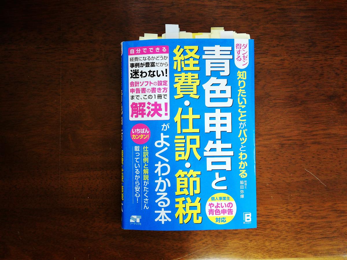 福田清峰・脇田弥輝・青色申告・5年愛される本
