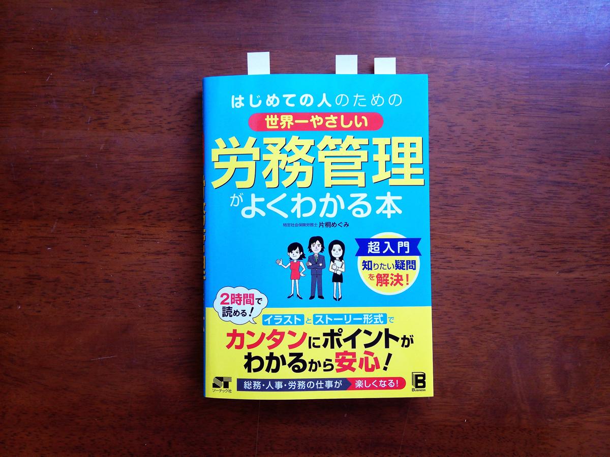 5年愛される本・福田清峰・片木めぐみ・世界一やさしい労務管理がよくわかる本