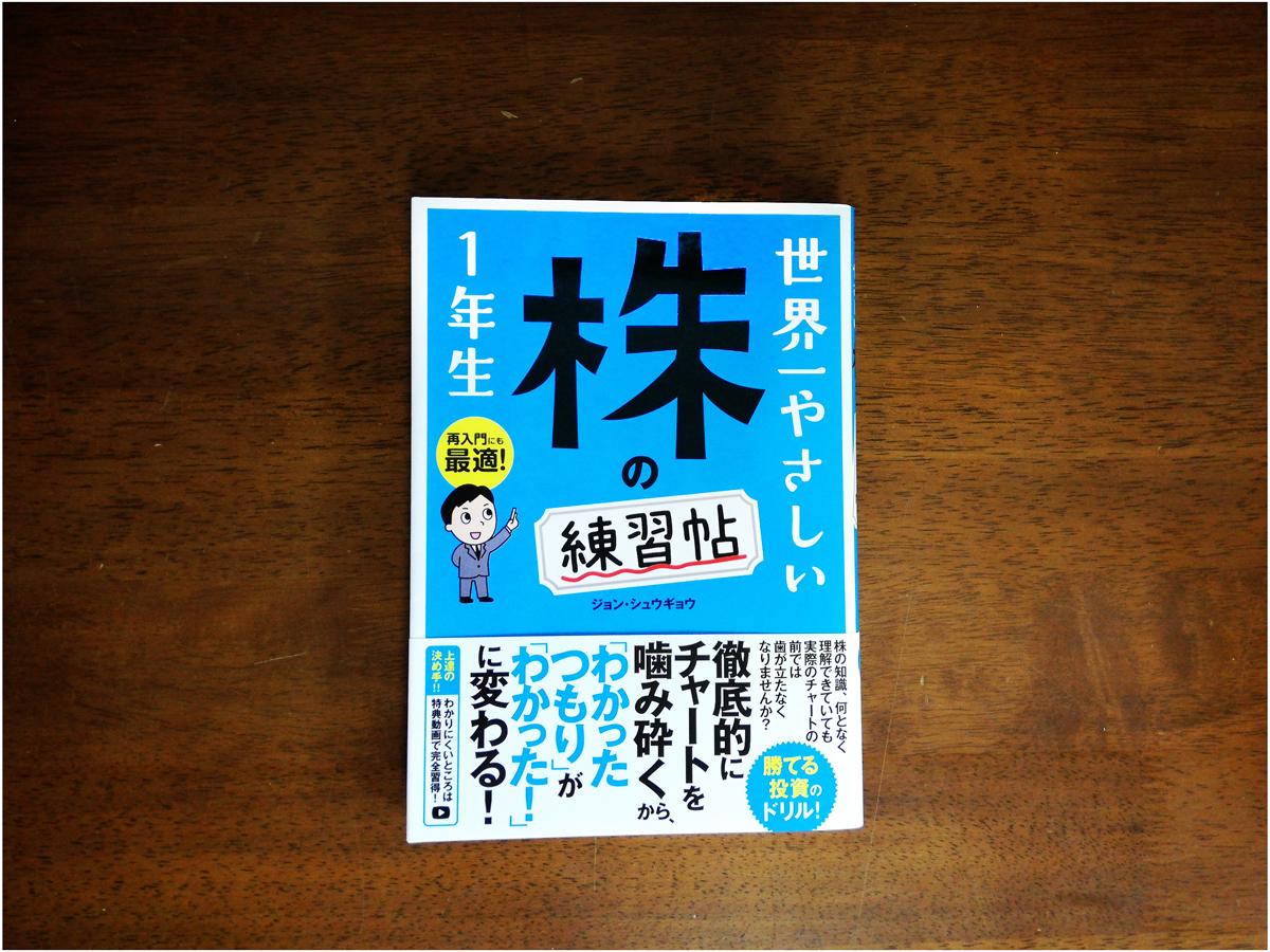 5年愛される本・福田清峰・ジョンシュウギョウ・株の練習帖1年生