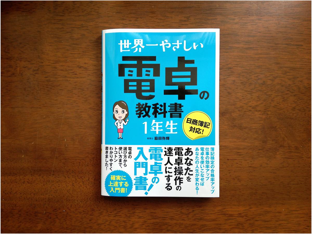 福田清峰・脇田弥輝・電卓の教科書・5年愛される本