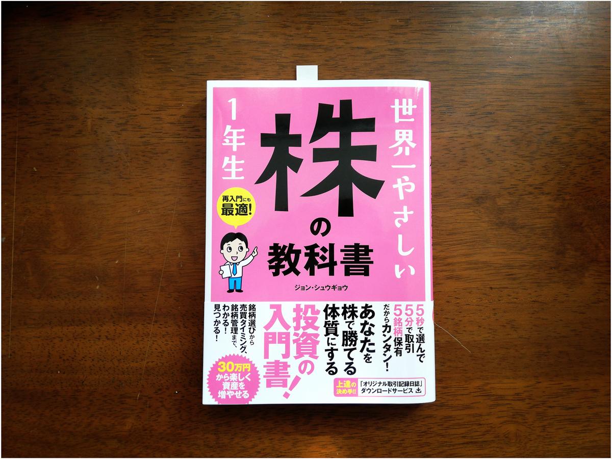5年愛される本・10年愛される本・ジョンシュウギョウ・福田清峰