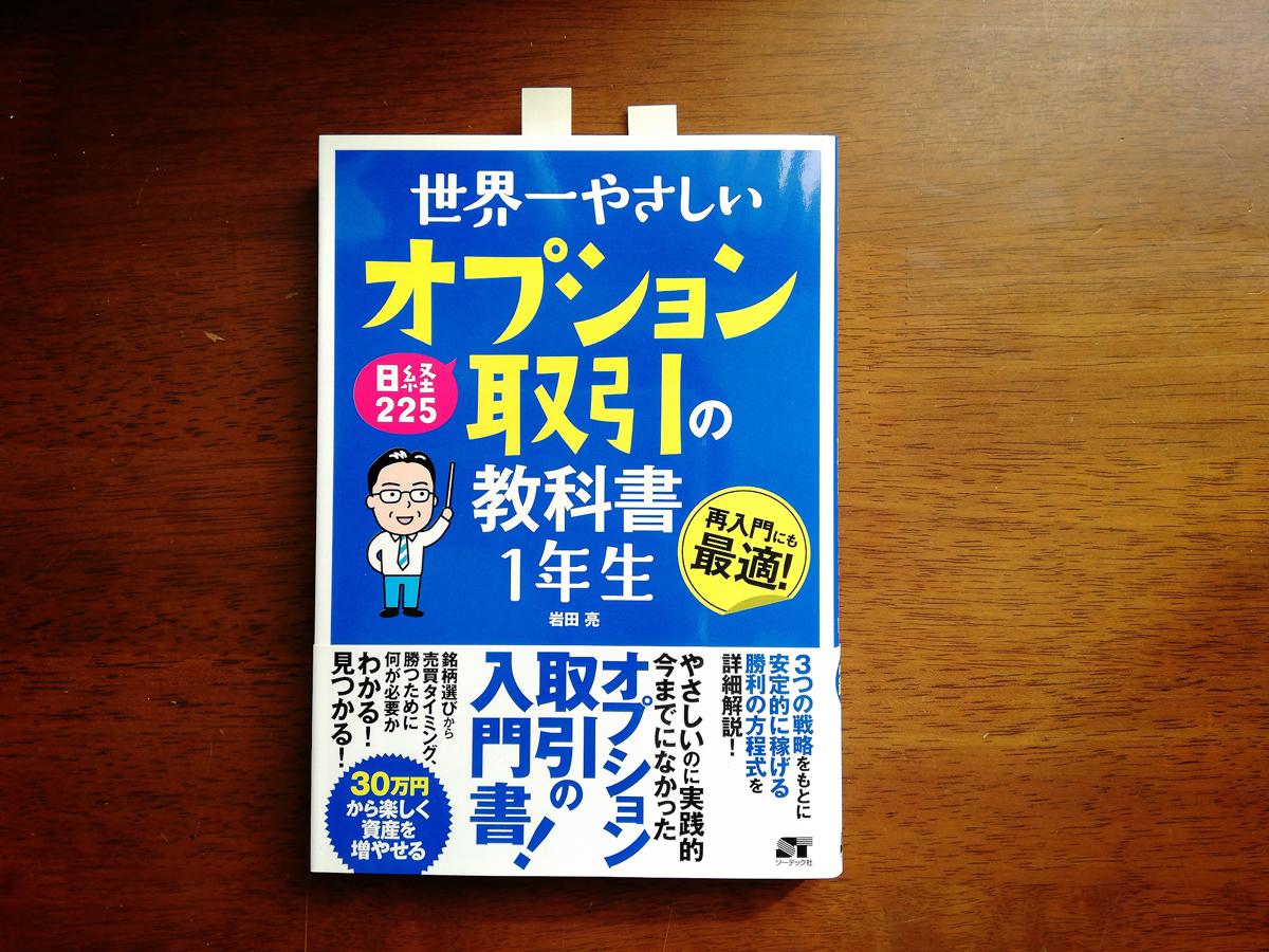 5年愛される本・福田清峰・岩田亮・オプション取引の教科書