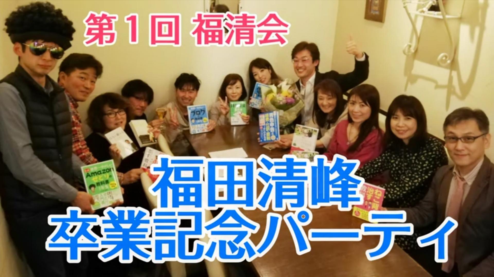 5年愛される本10年愛される本づくりへ・福田清峰