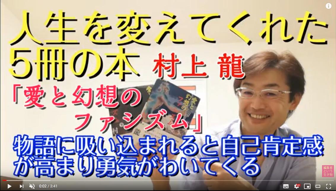 【本の魔力】人生を変えてくれた本・愛と幻想のファシズム・村上龍