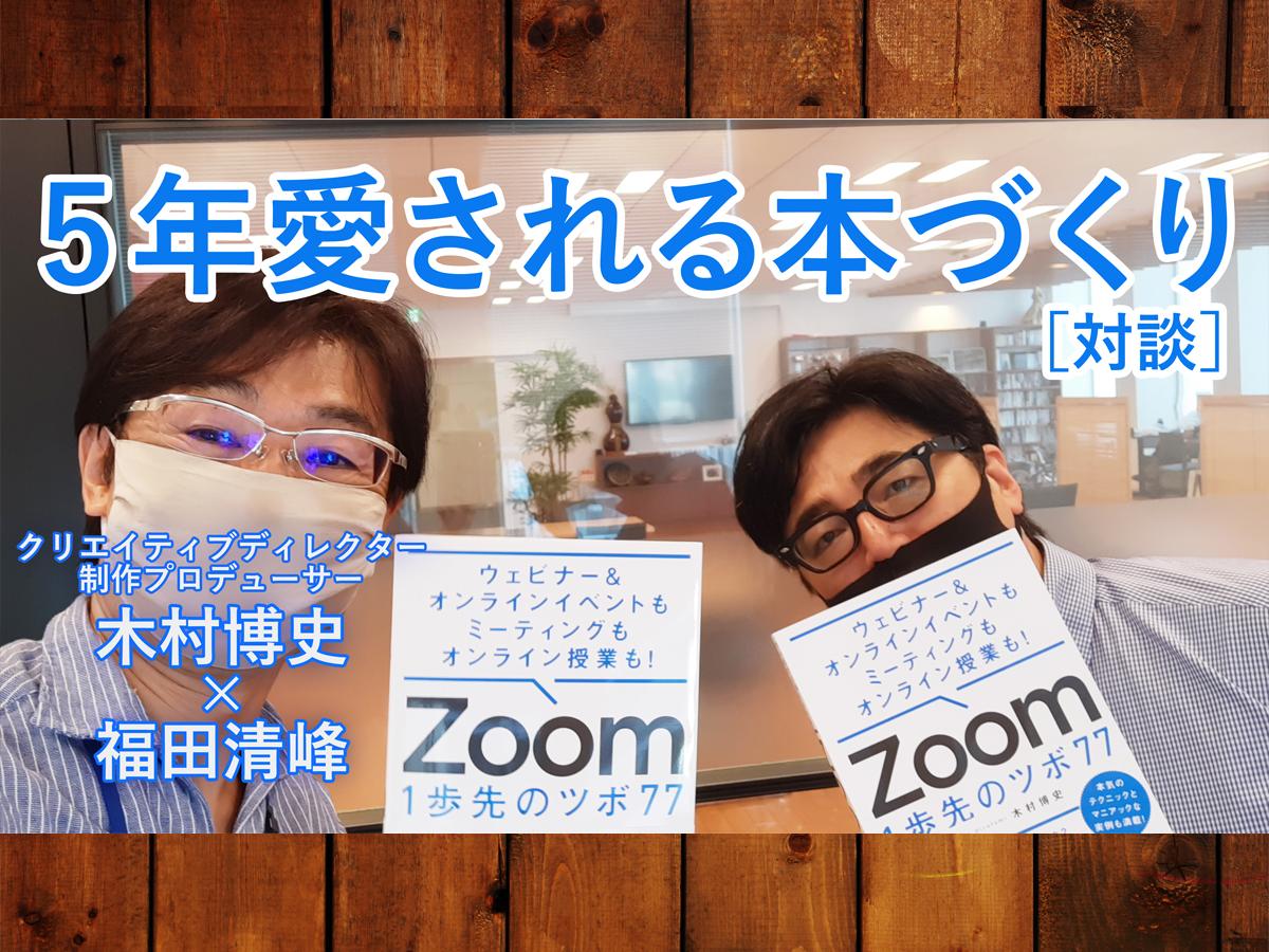 [Zoom 1歩先のツボ 77]著者の木村博史さんと本書の魅力を語ってみた!ウェビナー&オンラインイベントもミーティングもオンライン授業も、この1冊でわかる!